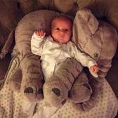 大象安撫抱枕頭毛絨玩具公仔嬰兒玩偶寶寶睡覺陪睡布娃娃生日禮物 野外之家igo