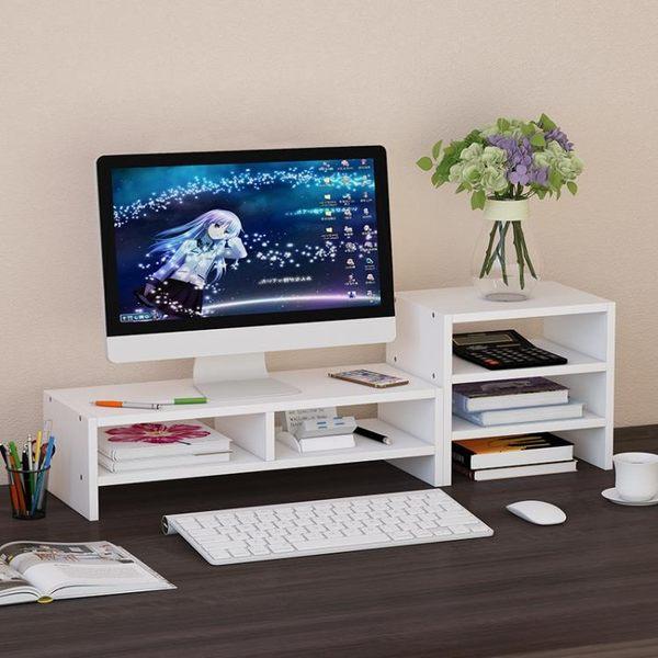 好康推薦台式電腦顯示器增高架辦公桌屏幕墊高架書架桌面雙層收納置物架子