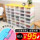5入組-糖果色系滑蓋式抽屜收納盒 鞋盒 ...