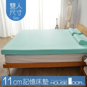 House Door 大和抗菌防螨布套 11cm記憶床墊-雙人5尺(水湖藍)