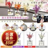 韓國 cocodor 滿天星車用擴香瓶(花卉款)