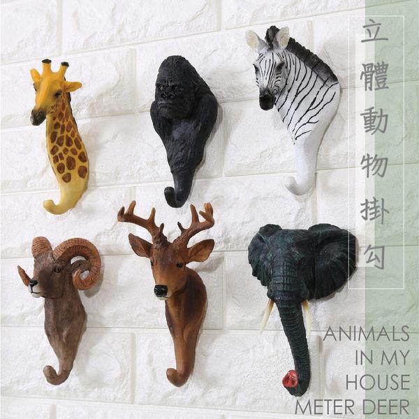 掛勾壁掛鈎 立體動物造型掛衣帽包收納架長頸鹿羊斑馬大象猩猩店牆面裝飾鄉村掛勾-米鹿家居