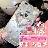 蘋果 IPhone11 Pro Max XS Max XR IX I8 Plus I7 I6S 淑女心鑽殼 手機殼 水鑽殼 訂製