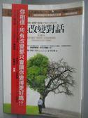 【書寶二手書T6/心靈成長_NOS】與改變對話_林宏濤, 尼爾‧唐納