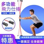 【台灣現貨】宅家神器 飛力士健身彈力棒菲利斯多功能訓練棒力仕杆飛力仕運動震顫棒