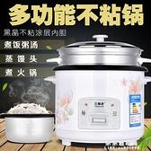 迷你電飯鍋1-2-3人多功能電飯煲家用小型宿舍4l5升蒸米【果果新品】