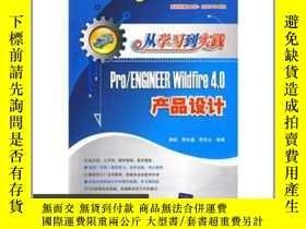 二手書博民逛書店從學習到實踐:Pro ENGINEER罕見Wildfire 4.