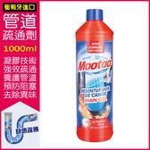 葡萄牙Mootaa-水管管道疏通劑 1000ml 凝膠溶劑(廚房/浴室/馬桶/洗衣機/洗手台)