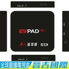 【晉吉國際】EVPAD易播超高清電視盒 4K高畫質 藍芽 智慧電視盒 華人臺灣版