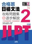 (二手書)合格班日檢文法N2—攻略問題集&逐步解說(18K)