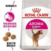 *WANG*法國皇家E33 挑嘴貓濃郁香味成貓配方 專用貓飼料-4kg