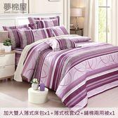 夢棉屋-台製40支紗純棉-加高30cm薄式加大雙人床包+薄式信封枕套+雙人鋪棉兩用被-圈圈愛戀-紫