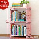 簡易書架創意組合書櫃置物架落地層架子兒童學生書櫥 igo