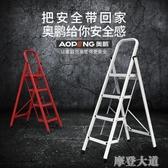 梯子家用折疊梯人字梯加厚室內樓梯伸縮小梯步梯多功能扶梯凳QM『摩登大道』