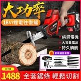 電鋸 18VF鋰電往復鋸 9800H一電大容量 充電式往復鋸 電動馬刀鋸 手持電鋸 【現貨免運】