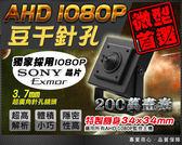 【台灣安防家】AHD 1080P SONY 芯片 200萬 豆干 針孔 蒐證 隱藏 偽裝 攝影機 OSD 適 2MP 主機 工程寶