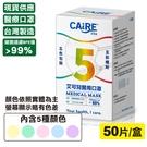 艾可兒 成人醫用口罩 -50入/盒 (五彩繽紛)(台灣製醫療口罩) 專品藥局【2016361】