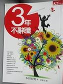【書寶二手書T7/財經企管_FSS】3年不辭職_本田有明 , 許郁文
