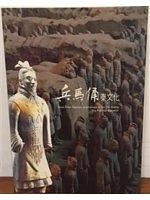 二手書 兵馬俑秦文化 = Terra cotta warriors and horses of qin shin huang the first qin emperor en R2Y 9570273518