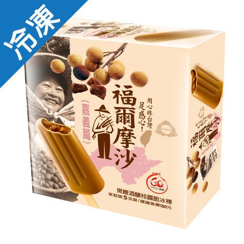 杜老爺酒釀桂圓脆冰棒62g*5入【愛買冷凍】