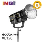 【24期0利率】GODOX 神牛 LED VL150 白光室內室外兩用LED棚燈 開年公司貨 保榮卡口 遙控器另購