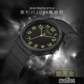 手錶聚利時手錶女款簡約塑膠手錶中小學生時尚潮流兒童手錶中性錶腕錶 【快速出貨】