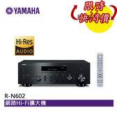 【限時特賣+24期0利率】YAMAHA R-N602 網路Hi-Fi擴大機 公司貨
