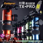 EGE 一番購】Fotopro TX-PRO2 鋁鎂合金三腳架【黑色】公司貨 反折 單腳 腳架袋【載重12KG】