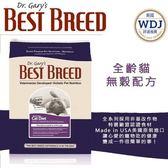 *KING WANG*BEST BREED貝斯比《全齡貓無榖配方-BB4201GF》1.8kg WDJ推薦