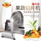 切片機 切菜機商用多功能手動不銹鋼果蔬檸檬土豆手搖切菜器水果茶切片機 名優佳居DF 220v