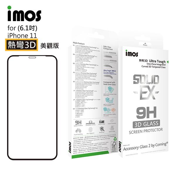 iMOS Apple iPhone 11 專用版 熱彎3D 玻璃螢幕保護貼(贈配件組合包)