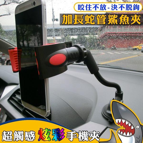 金德恩 絕不脫鉤 蛇管鯊魚夾 車用手機架/ 導航機架/ 懶人手機架