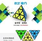 金字塔魔方三角形異形初學者兒童比賽專用幼兒園三階二四磁力 【快速出貨】