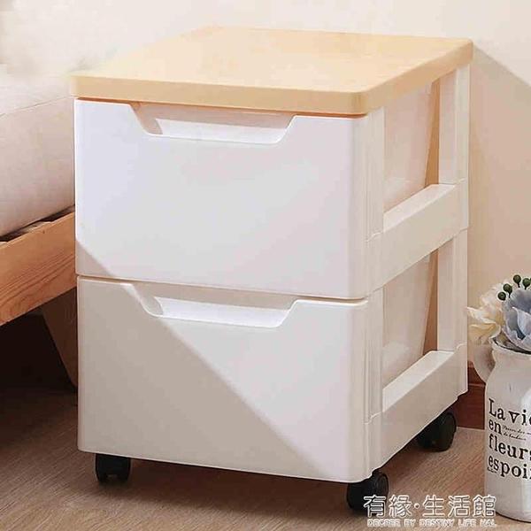 塑料床頭櫃 簡約經濟型簡易臥室清倉組裝拼裝置物櫃 抽屜式收納櫃AQ 有緣生活館