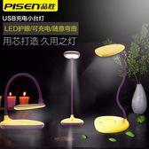 LED充電台燈USB充電護眼學習可摺疊臥室床頭可調光觸控燈免運直出 交換禮物