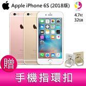 分期0利率 Apple iPhone6S 32G(2018) 智慧型手機 贈『手機指環扣 *1』