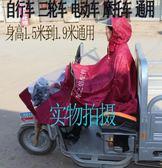 雨衣 電動三輪車摩托夏季成人男女通用單人雨披雨衣加大帶帽檐騎行 全館免運