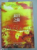 【書寶二手書T9/一般小說_GIJ】末日之旅(下冊)_加斯汀.柯羅寧