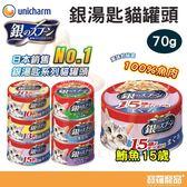 日本unicharm 嬌聯 銀湯匙-貓罐頭-鮪魚(15歲) 70g【寶羅寵品】