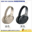 現貨 送原廠攜行袋 SONY WH-1000XM2 耳罩式耳機 台灣索尼公司貨 藍芽 無線 智慧降噪