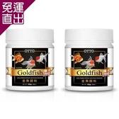 OTTO奧圖 金魚顆粒飼料 100g X 2入【免運直出】