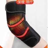 護肘女保暖防寒自發熱護胳膊手臂男關節護套網球肘護腕手肘保護套 夢露時尚女裝