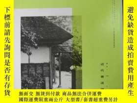 二手書博民逛書店《書道》罕見特集—良寬和尚詩書集 1988年 近代書道研究所出版