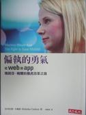 【書寶二手書T1/財經企管_GMR】偏執的勇氣-從web到app,瑪莉莎.梅爾的…