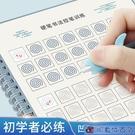 控筆訓練字帖初學者入門正楷書練習本硬筆書...