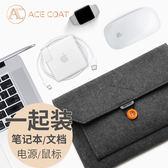 筆記本筆電包Macbook Pro13.3內膽包蘋果Air13手提保護套