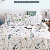 床包組四件套清新風1.8米床單被套宿舍學生單人裝 ys8132『伊人雅舍』