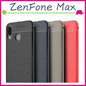 Asus ZenFone Max 5.5吋 荔枝皮紋背蓋 時尚手機殼 全包邊保護套 TPU軟殼手機套 矽膠保護殼