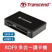 【現貨】RDF9 公司貨 完整兩年保固  創見 USB 3.1 F9 RDF9 UHS-II 讀卡機 TS-RDF9K2