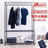 【JR創意生活】獨家全粗管+高荷重45X120X180cm三層衣櫥(烤漆黑+單桿+寶藍色)